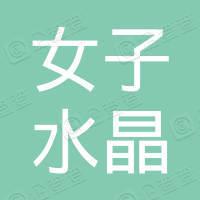 北京女子水晶乐坊文化传媒有限公司