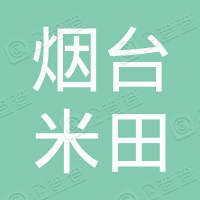 烟台米田电子科技有限公司