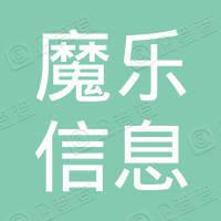 苏州魔乐信息科技合伙企业(有限合伙)
