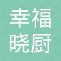贡井区幸福晓厨餐饮店