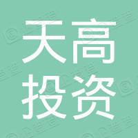 赣州市天高投资信息咨询有限公司