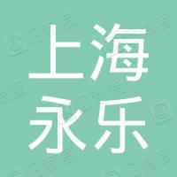 上海永乐家用电器采购有限公司