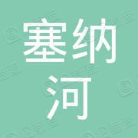 北京塞纳河互动广告有限公司