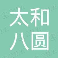 广州市白云区太和八圆商品贸易商行