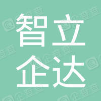 四川智立企达软件技术有限公司