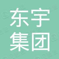 沈阳东宇集团股份有限公司
