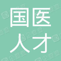国医人才服务中心(北京)有限公司