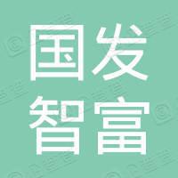 苏州国发智富创业投资企业(有限合伙)