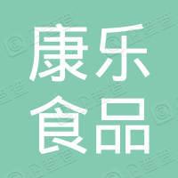 北京市海淀康乐食品厂