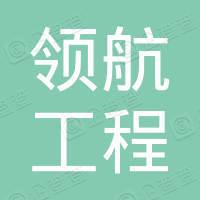 江西领航工程建设有限公司赣县区分公司