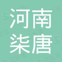 河南柒唐装饰工程有限公司