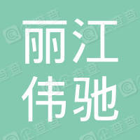 丽江伟驰越野旅游汽车运动俱乐部有限公司