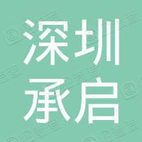 深圳承启室内设计顾问有限公司