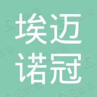 埃迈诺冠(中国)有限公司