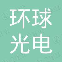 宁波环球光电股份有限公司