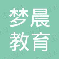 赣州市梦晨教育咨询有限公司