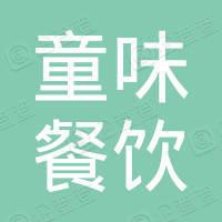 深圳市童味餐饮服务有限公司