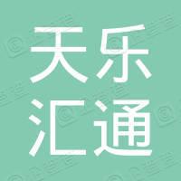 天乐汇通商贸(大连)有限公司