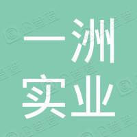 深圳市一洲实业有限公司