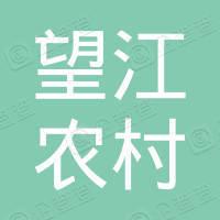 安徽望江农村商业银行股份有限公司