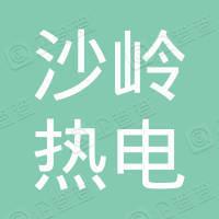 沈阳新北方热电股份有限公司