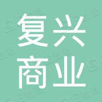 北京市复兴商业城有限公司