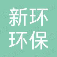 广东新环环保产业集团有限公司