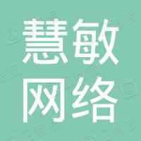 广州慧敏网络科技有限公司