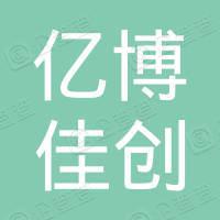 天津亿博佳创企业管理中心(有限合伙)