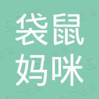 惠州市袋鼠妈咪健康管理有限公司