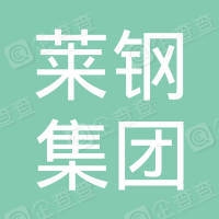 莱钢集团烟台钢管有限公司