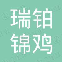 深圳瑞铂锦鸡股权投资合伙企业(有限合伙)