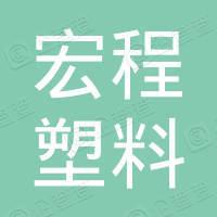 辽宁宏程塑料型材有限公司
