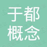深圳市于都概念餐饮有限公司