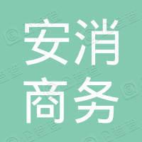 江西省安消商务服务有限公司