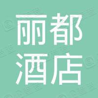 深圳丽都酒店有限公司