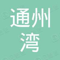 江苏通州湾港口发展有限公司