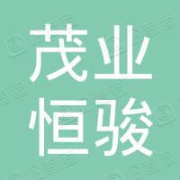 茂业恒骏置地(深圳)集团有限公司