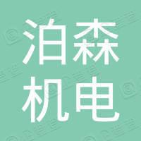 浙江泊森机电科技有限公司