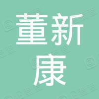 赣榆区青口镇董新康文化用品经营部