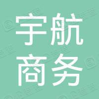 沈阳宇航商务服务有限公司