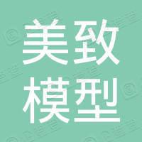 汕頭市美致模型有限公司深圳分公司