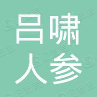 新宾满族自治县吕啸人参加工厂