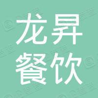 赣州市龙昇餐饮管理有限公司