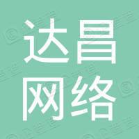 赣州达昌网络科技有限公司