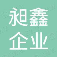 赣州昶鑫企业服务有限公司