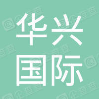 华兴国际贸易(天津)有限公司