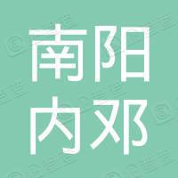 南阳内邓高速公路有限公司