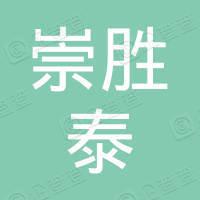 崇胜泰(深圳)贸易有限公司
