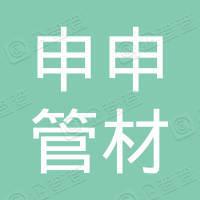 湖北申申管材科技有限公司